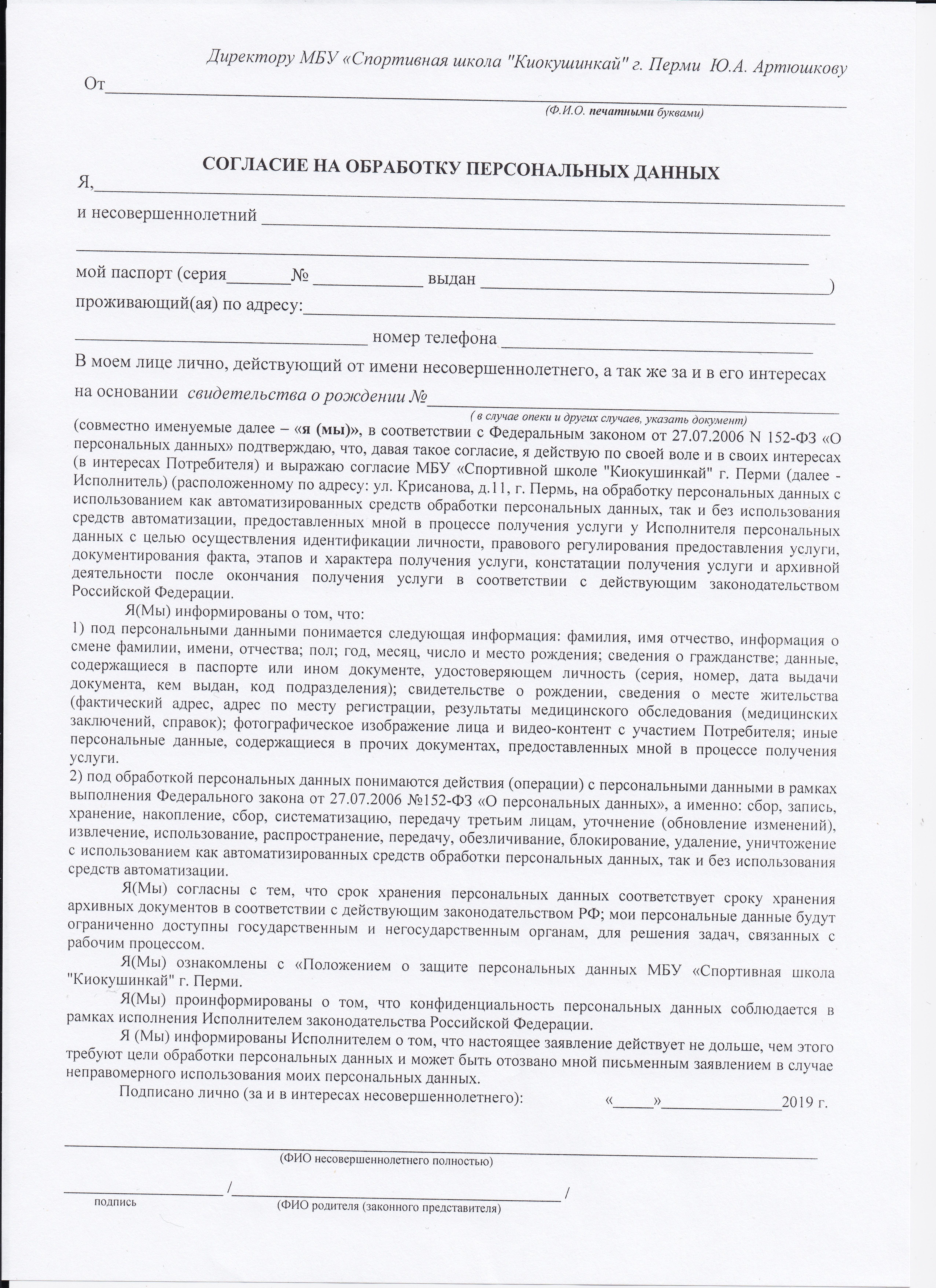 Бланк согласие персональных данных о фотографиях