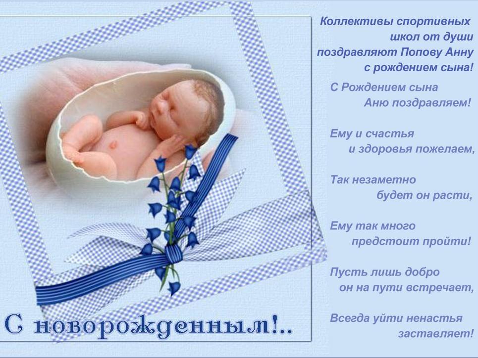 днём рождения поздравления у тебя родился сын стихи разных сортах полезной